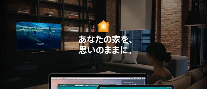 ホームアプリのイメージ
