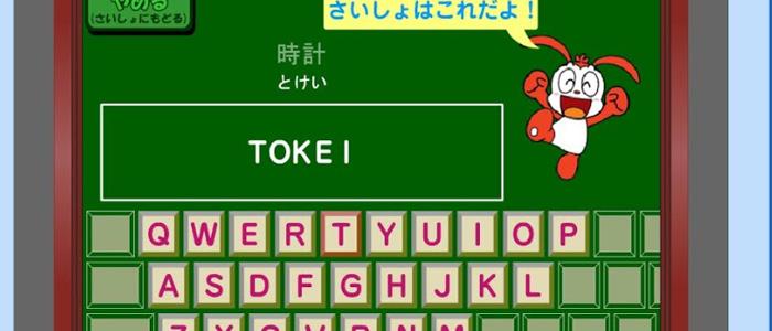 charengeのキーボード