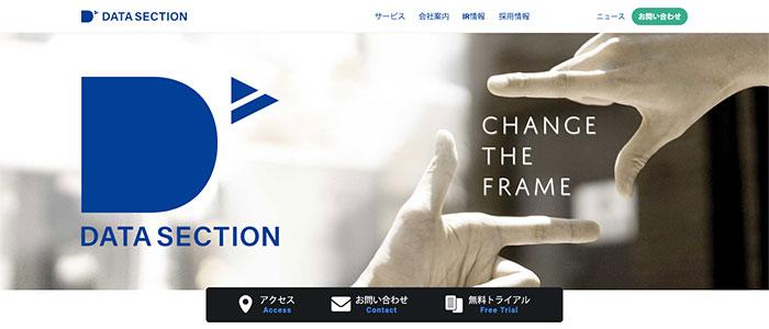 データセクション株式会社のイメージ