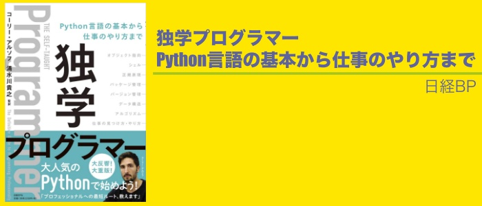 独学プログラマーの書籍イメージ