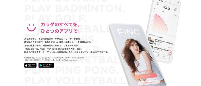 fincのイメージ