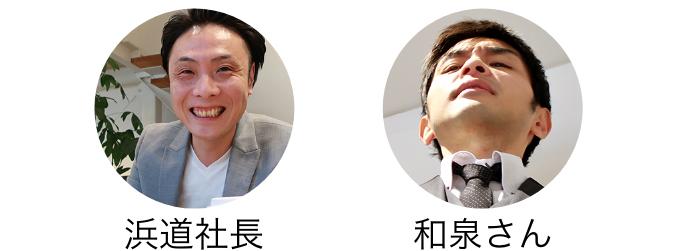 社長と和泉さん