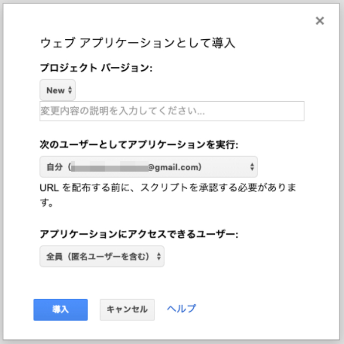 ウェブアプリケーション導入