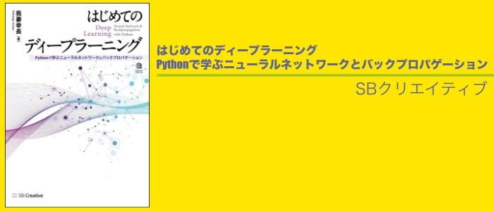 Pythonで学ぶニューラルネットワークとバックプロパゲーションの書籍イメージ
