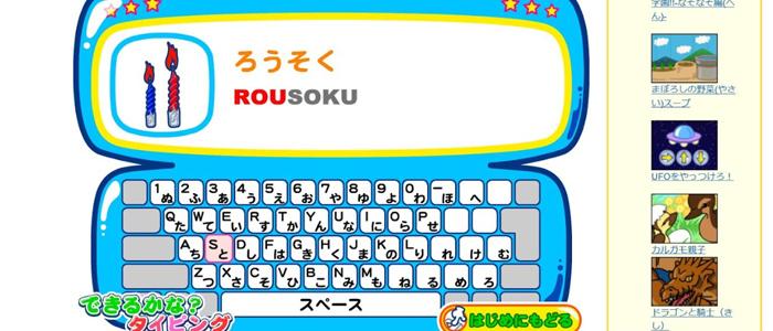 niftyのキーボード