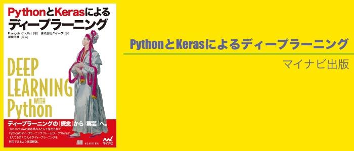 PythonとKerasの書籍イメージ