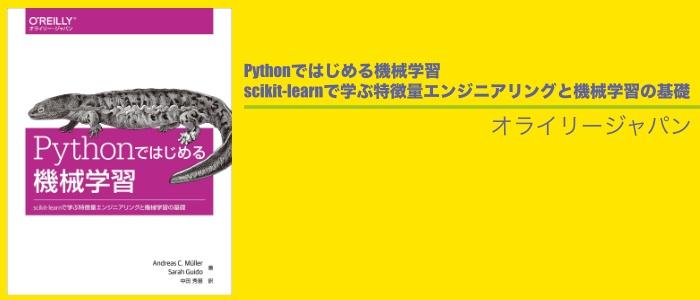 scikit-learnの書籍イメージ