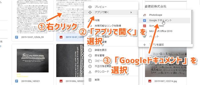 Googleドライブを使ったOCRの説明のイメージ