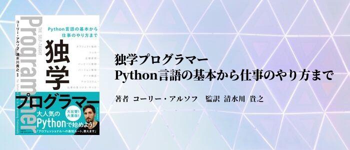 独学プログラマー Python言語の基本から仕事のやり方までのイメージ