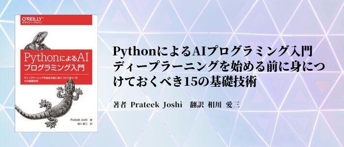 PythonによるAIプログラミング入門 ディープラーニングを始める前に身につけておくべき15の基礎技術のイメージ