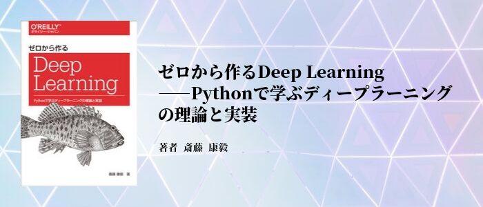 ゼロから作るDeep Learning——Pythonで学ぶディープラーニングの理論と実装のイメージ