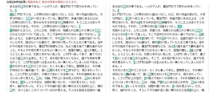 手書き風フォントOCR結果のイメージ