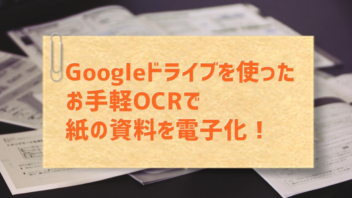知らなくて損してた!OCRがGoogleドライブで手軽にできる方法!