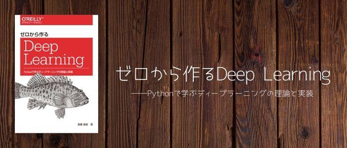 ゼロから作るDeepLearning -Pythonで学ぶディープラーニングの理論と実装-のイメージ