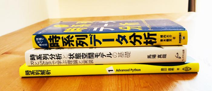 時系列分析の書籍3冊