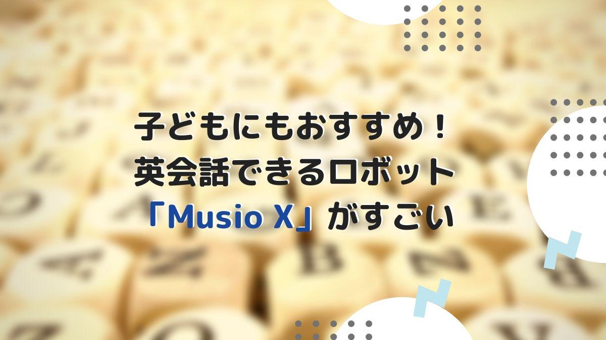 Musio-Xがすごいのイメージ