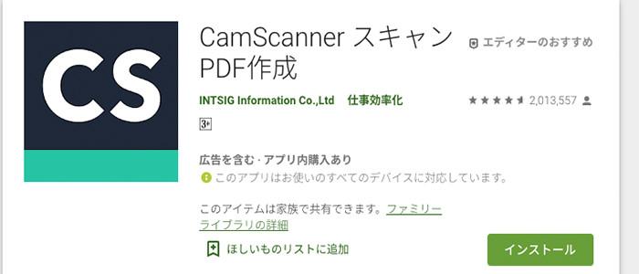 CanScanner
