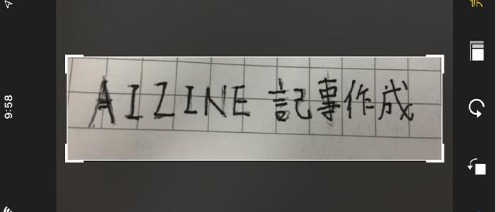 手書きの文字を読み取らせているイメージ