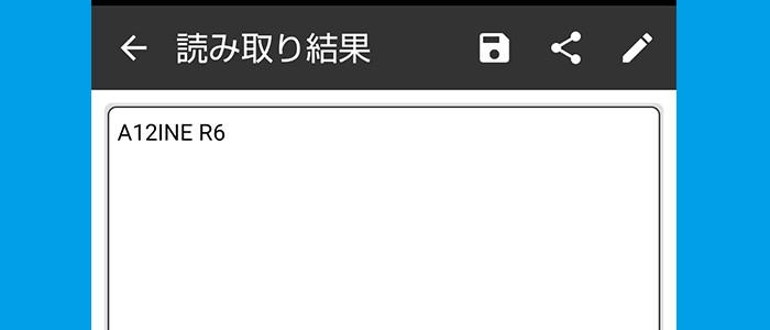 読み取り結果(テキストスキャナーOCR)