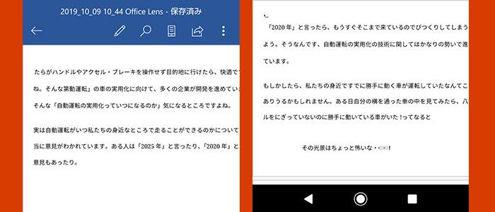 読み込み結果(Office Lens・記事読み込み)