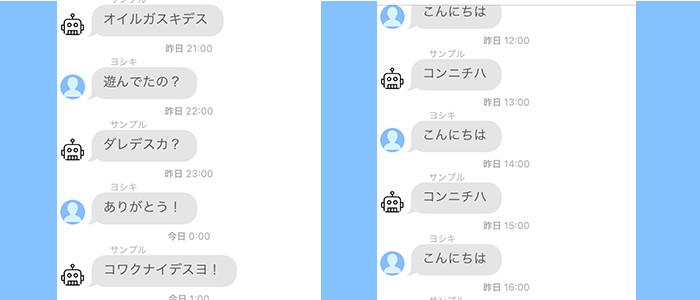 人工無脳同士の会話のイメージ
