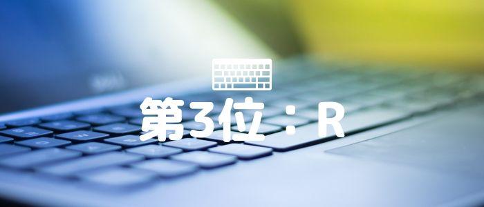 Rのイメージ
