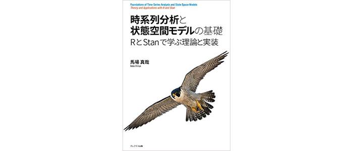 『時系列分析と状態空間モデルの基礎: RとStanで学ぶ理論と実装』