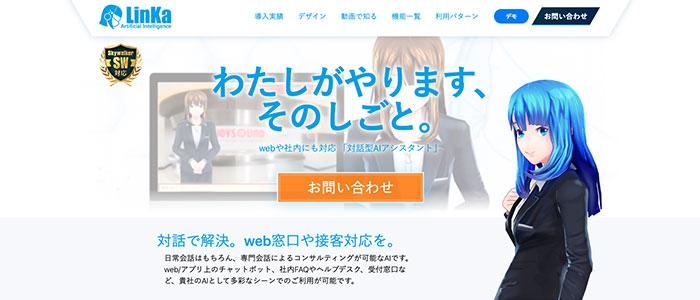 linkaのイメージ