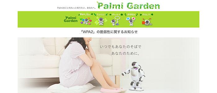 Palmiのイメージ