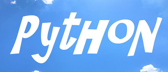 pythonイメージ