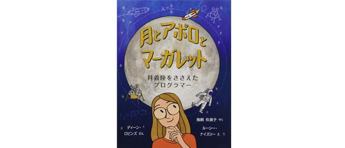 月とアポロとマーガレット