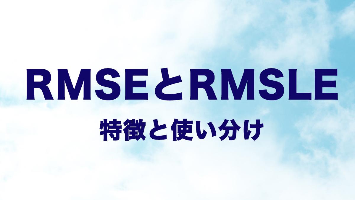 3分でRMSEとRMSLEをサクッと入門!特徴と使い分け方まとめ
