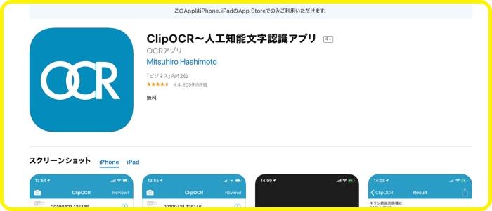 ClipOCRアプリ