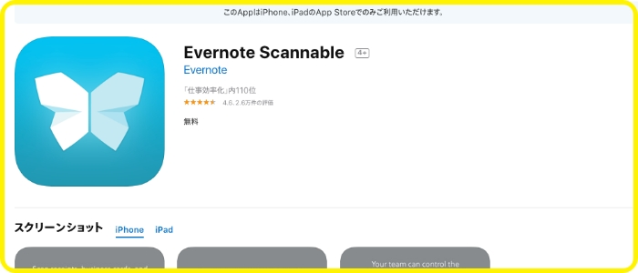 Evernote Scannableアプリ