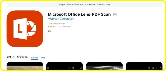 Office Lensアプリ