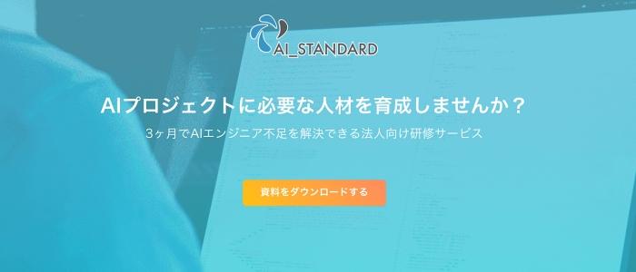ai-standardのイメージ