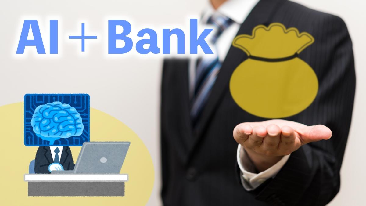 銀行ローン審査のAI化が加速中!どう変わる?その影響を徹底調べ