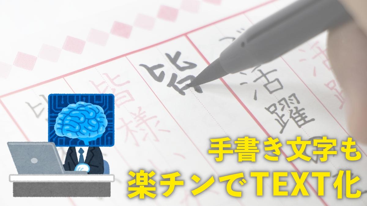 手書き文字を自動でテキスト化!おすすめOCR(文字認識)アプリ3選
