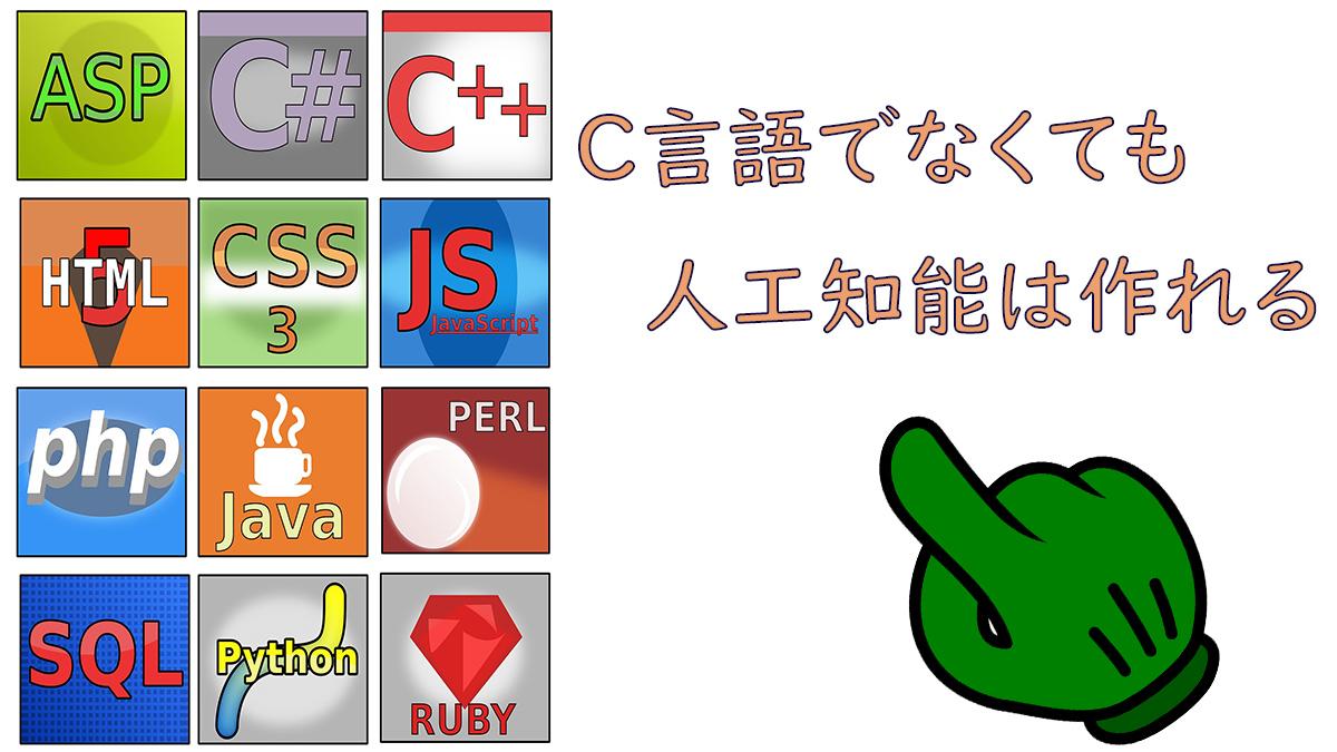 C言語でなくても作れる!人工知能(AI)開発6つのポイント