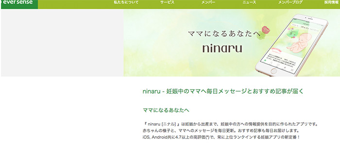 ninaru