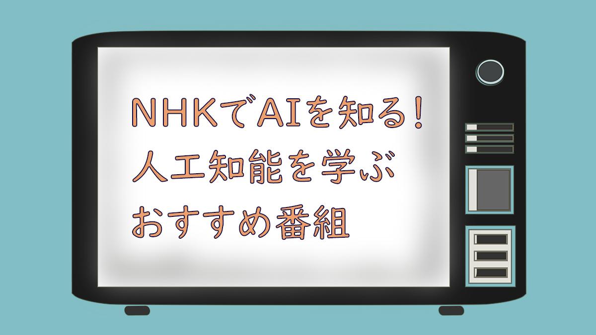 NHKでAIを知る!人工知能を学ぶ人におすすめの番組まとめ