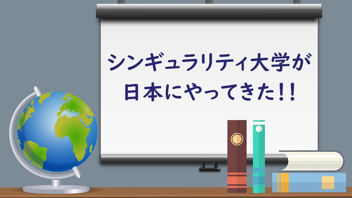 なんと日本に進出!シンギュラリティ大学が日本にやってきた理由とは