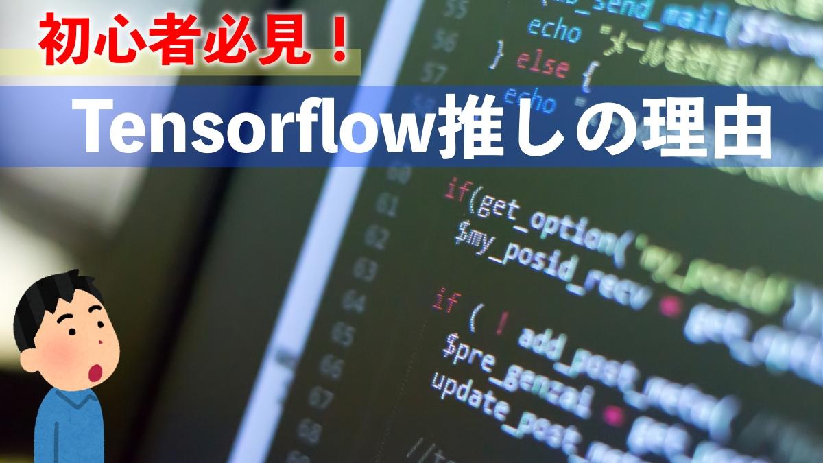 AI初心者は知っておくべき!tensorflowを入門用に利用したい3つの理由