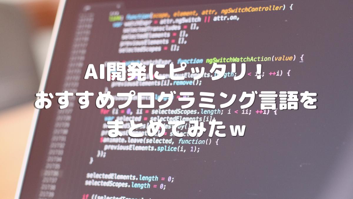 プログラミング言語まとめのイメージ