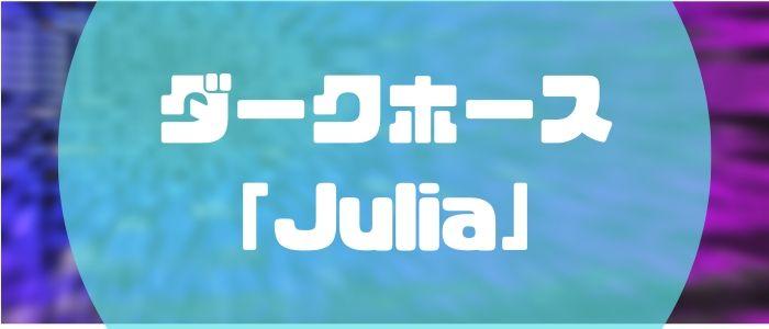Juliaのイメージ