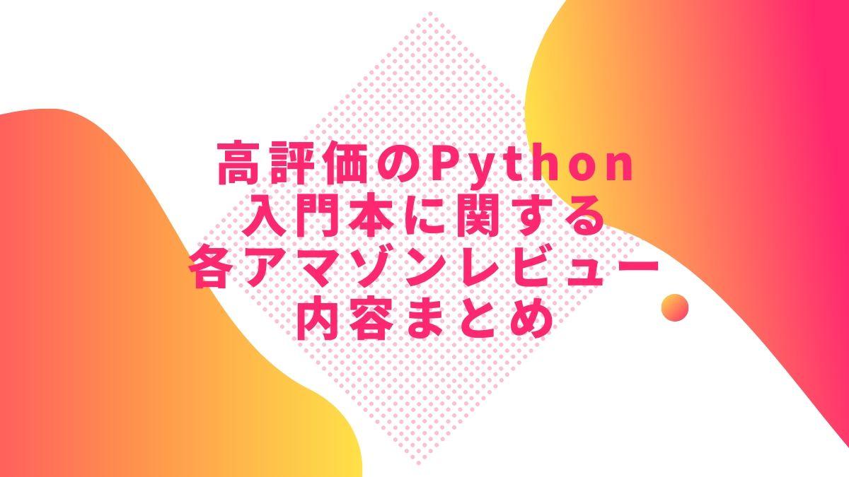 高評価のPython入門本に関する各アマゾンレビュー内容まとめのイメージ
