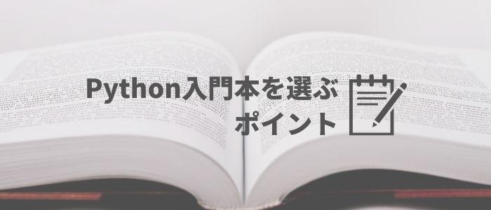 Python入門本を選ぶポイントのイメージ