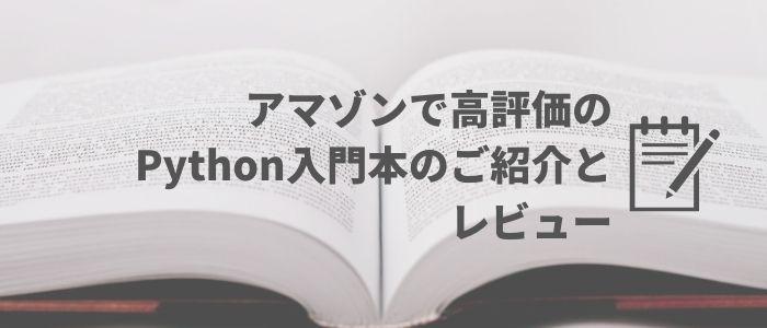 入門本の紹介のイメージ