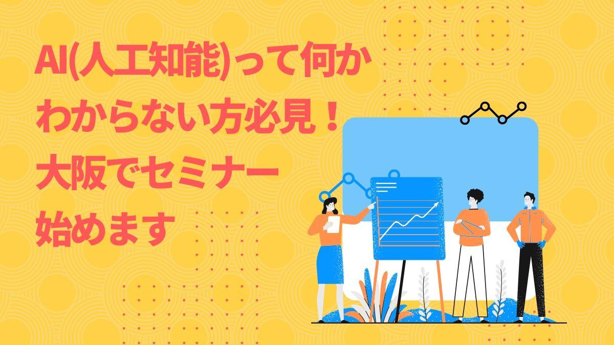 AIって何かわからない方必見!大阪でセミナー始めます