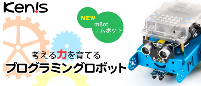 mBot(エムボット)のイメージ